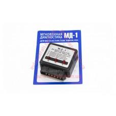 МД-1 - Мгновенная диагностика для бесконтактных систем зажигания ТЕК