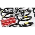 Подделка под АвтоВАЗ: пружины передней и задней подвески на классику ВАЗ 2101-2107