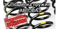 Как отличить оригинальные пружины от подделки (пружины производства АвтоВАЗ)