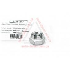 Гайка М14x1,5 рулевых тяг (коронка) ВАЗ 2101-2107, 2121 БелЗАН