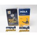 Новый дизайн упаковки шаровых опор производства HOLA