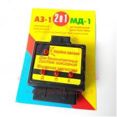 МД-1 + АЗ-1 Мгновенная диагностика + Аварийное зажигание для бесконтактных систем зажигания ТЕК