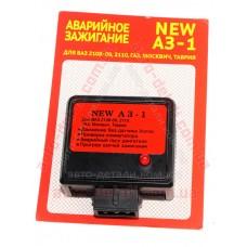 Аварийное зажигание АЗ-1 для ВАЗ 2108-2109, 2101-2107, 2121 (с БСЗ) Таврия (ТЕК)