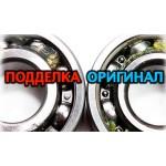 Подделка подшипников полуоси производства VBF (ВПЗ-23ГПЗ) на ВАЗ 2101-2107
