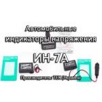 Автомобильные индикаторы напряжения/зарядки ИН-7А производства ТЕК