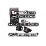Распаковка: Датчик Холла на классику производства Автоэлектроника А473.407529.001